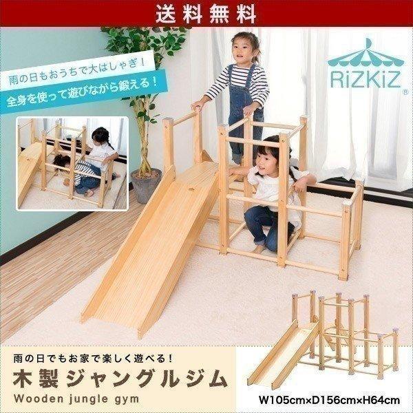ジャングルジム 滑り台 すべり台 おもちゃ 遊具 室内 木製 室内ジム 室内遊具 すべりだい すべり台 天然木 パイン材 屋内 家庭用 子供 キッズ RiZKiZ 送料無料