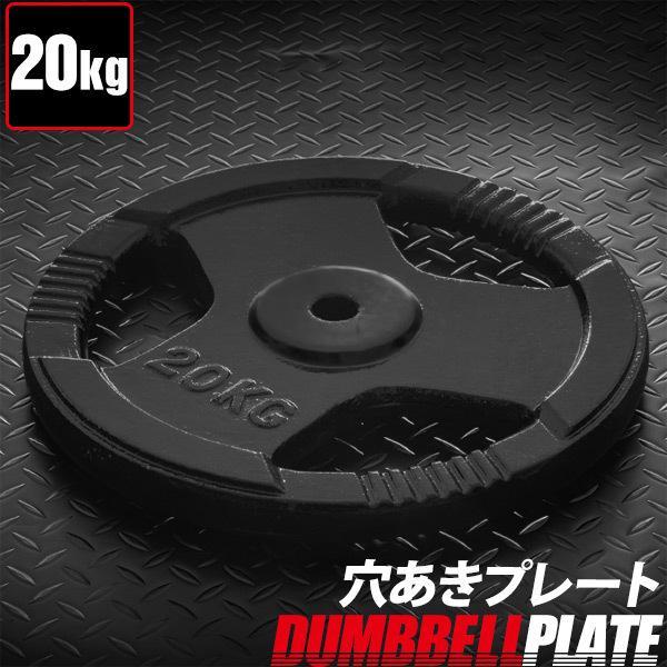 バーベル 用 プレート 穴あき 20kg 1枚 単品 追加 ダンベルプレート バーベルプレート バーベルシャフト ダンベル 筋トレ 胸筋 背筋 腕 背中 上半身 送料無料