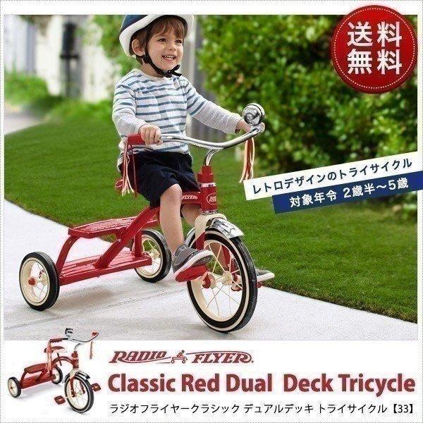 三輪車 自転車 乗用玩具 ラジオフライヤー クラシック デュアルデッキ トライサイクル レッド Radio Flyer 33 乗り物 ベル 正規代理店 送料無料
