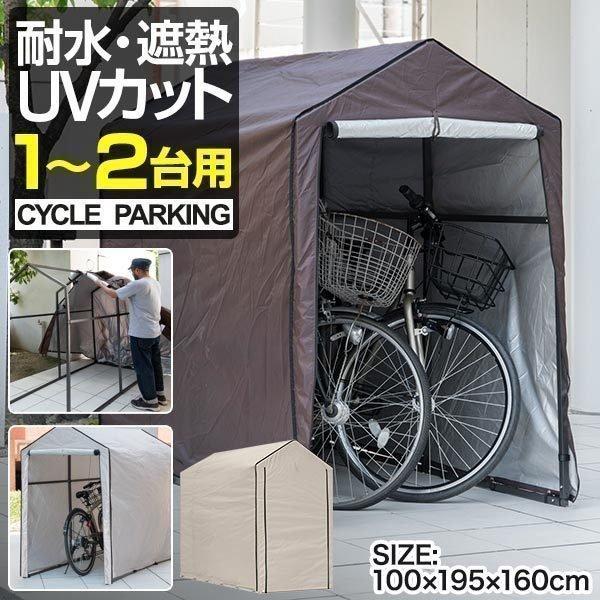 自転車置き場屋根サイクルポート1台〜2台自転車置き場サイクルパーキング物置遮熱耐水自転車収納屋外保管雨よけ雨除け自転車ガレージ