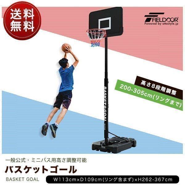 バスケットゴール 屋外 室内用 移動式 8段高さ調整 一般公式 ...