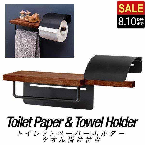 トイレットペーパーホルダー シングル タオルハンガー タオル掛け カバー 棚付き 木製 棚 北欧 おしゃれ 耐荷重 5kg アイアン 1連 トイレ 飾り棚 送料無料