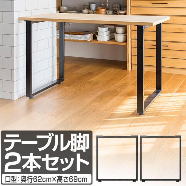 テーブル脚パーツアイアンレッグ2本セット目安高さ69cm奥行62cm口型鉄スチール自作DIYリメイクダイニングテーブルデスクワー