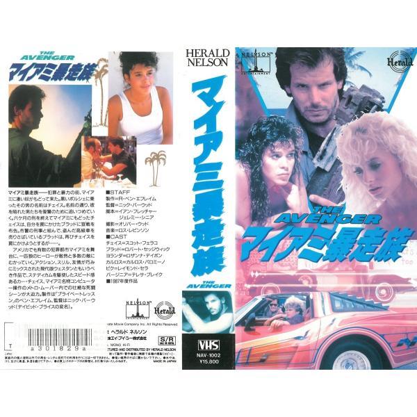 VHSです】 マイアミ暴走族 【DVD未発売】字幕スーパー版 :704045 ...