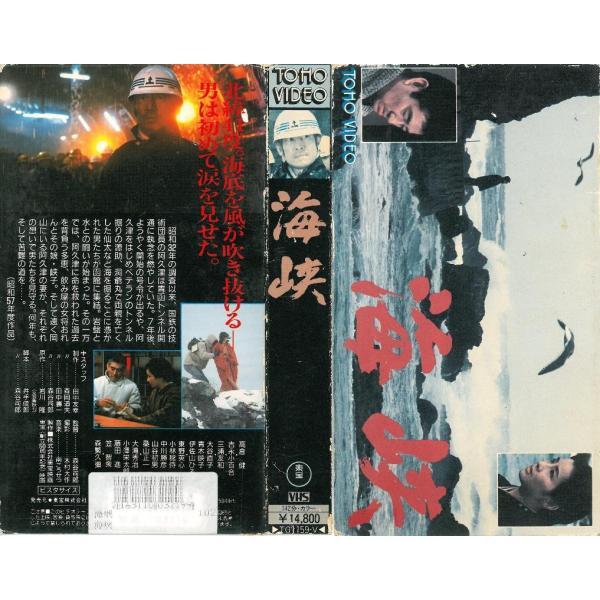 【VHSです】海峡 高倉健*吉永小百合|onelife-shop