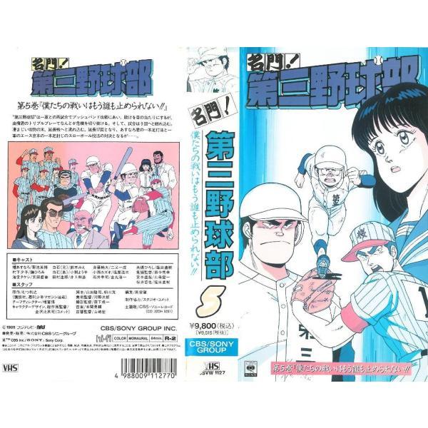 【VHSです】名門!第三野球部 5 僕たちの戦いはもう誰も止められない!!|onelife-shop
