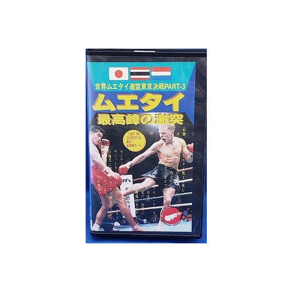 【VHSです】ムエタイ最高峰の激突|onelife-shop