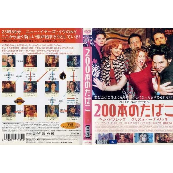 中古品DVD 200本のたばこ※レンタル落ち※背表紙日焼けあり