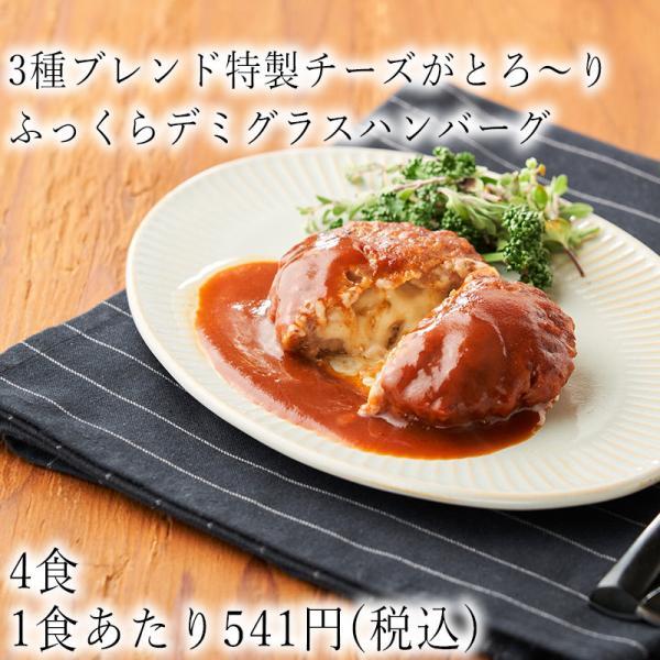 4食 ステーキハウス三田屋 チーズハンバーグ 140g  神戸 三田屋