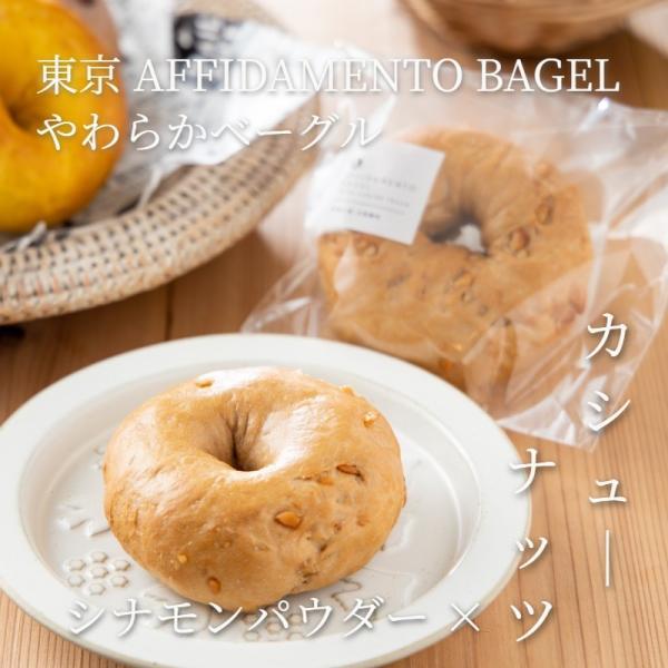 やわらかベーグル シナモンパウダー カシューナッツ / 東京 AFFIDAMENTO BAGEL 惣菜 冷凍 食品 わんまいる