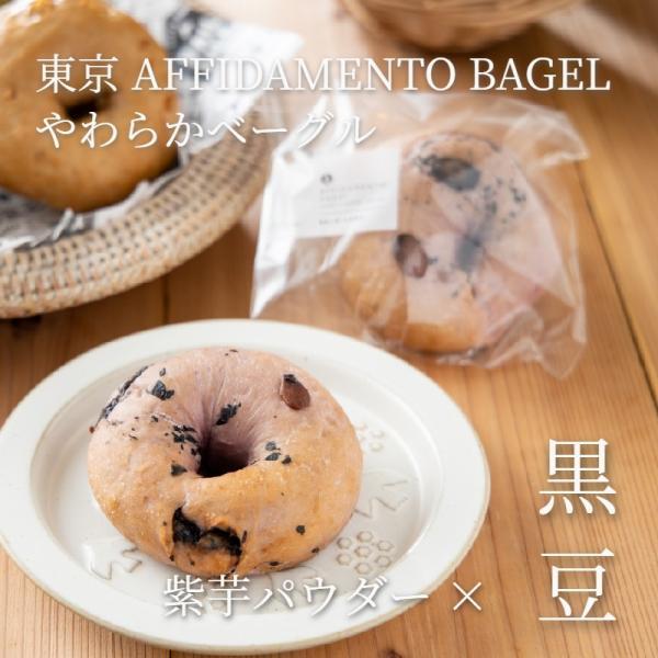 やわらかベーグル 紫芋パウダー 黒豆 / 東京 AFFIDAMENTO BAGEL 惣菜 冷凍 食品 わんまいる