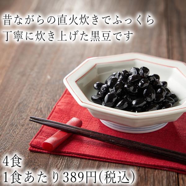 4食 黒豆煮 90g  わんまいるオリジナル 京都 洙楽庵