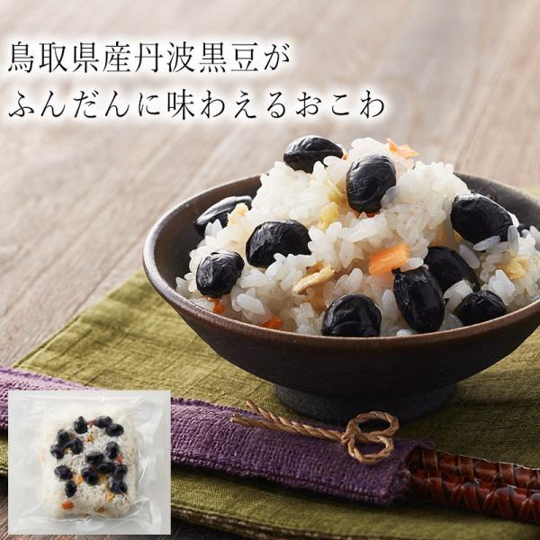 鳥取県産 丹波黒豆おこわ 160g / 鳥取 こめや産業 惣菜 冷凍 食品 わんまいる