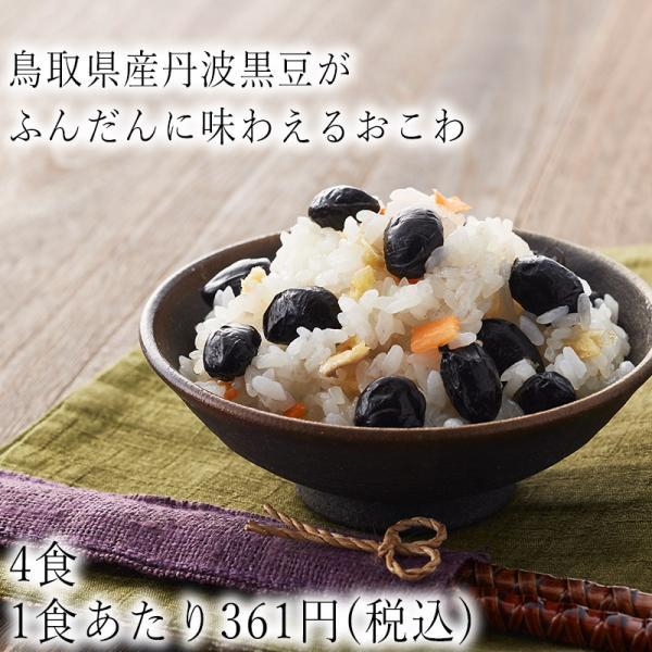 4食 鳥取県産 丹波黒豆おこわ 160g / 鳥取 こめや産業 惣菜 冷凍 食品 わんまいる