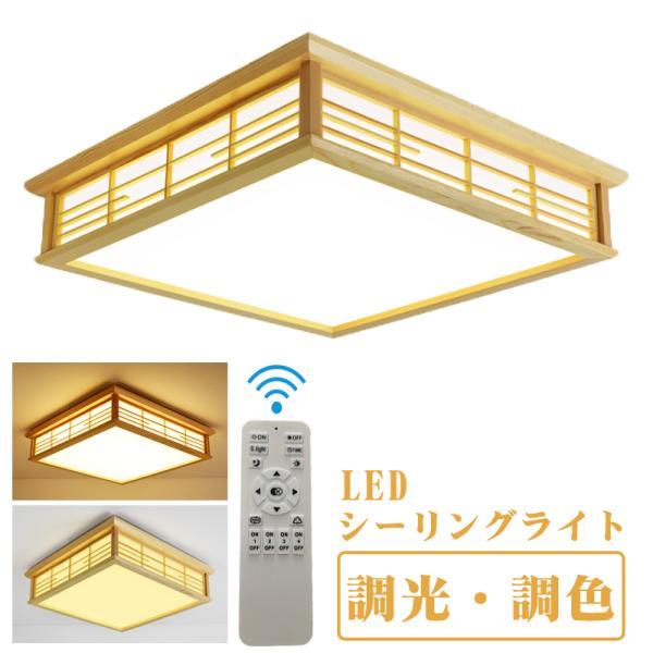 翌日配送 LEDシーリングライト6~8畳用調光調色リモコン付きLEDライト簡単取付部屋和室和風※簡易日本語説明書付属
