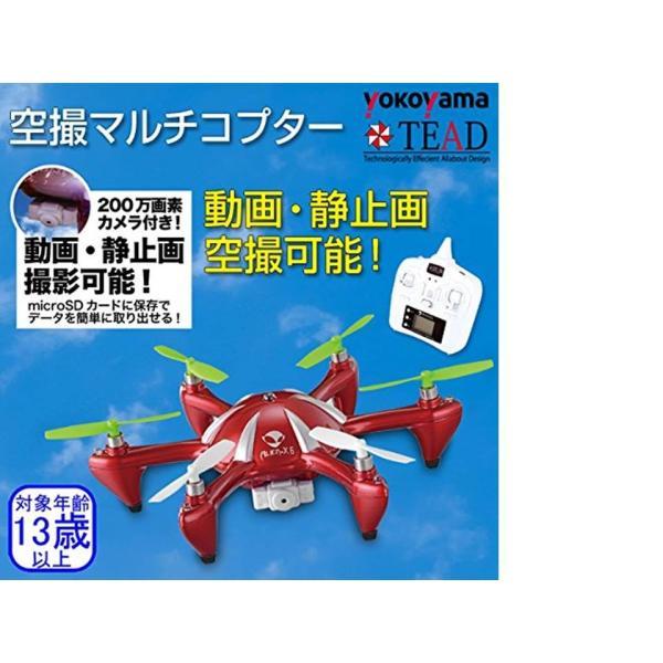 ◆送料540円◆即納◆ヨコヤマコーポレーション TEAD 6-Axis マルチコプター レッド SYN-130C|oneplaceone