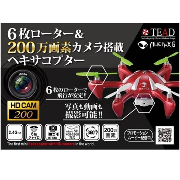 ◆送料540円◆即納◆ヨコヤマコーポレーション TEAD 6-Axis マルチコプター レッド SYN-130C|oneplaceone|02