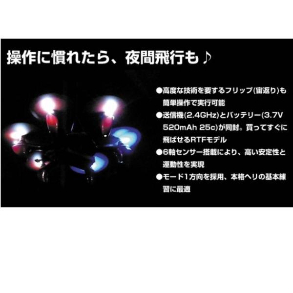 ◆送料540円◆即納◆ヨコヤマコーポレーション TEAD 6-Axis マルチコプター レッド SYN-130C|oneplaceone|03