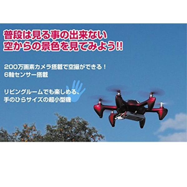 ◆送料540円◆即納◆ヨコヤマコーポレーション TEAD 6-Axis マルチコプター レッド SYN-130C|oneplaceone|04