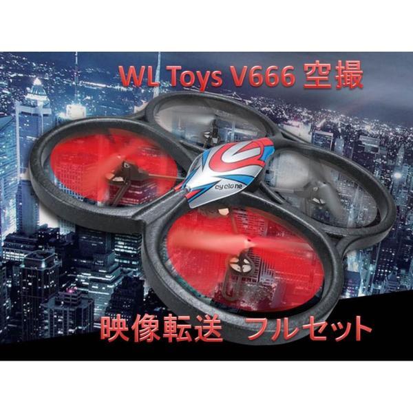 ◆即納◆WLtoys V666 FPV ラジコン ヘリコプター カメラ リアルタイム画像伝送 4GSDカード付属(フルセット) ドローン|oneplaceone