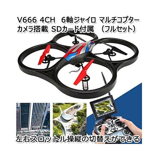 ◆即納◆WLtoys V666 FPV ラジコン ヘリコプター カメラ リアルタイム画像伝送 4GSDカード付属(フルセット) ドローン|oneplaceone|02