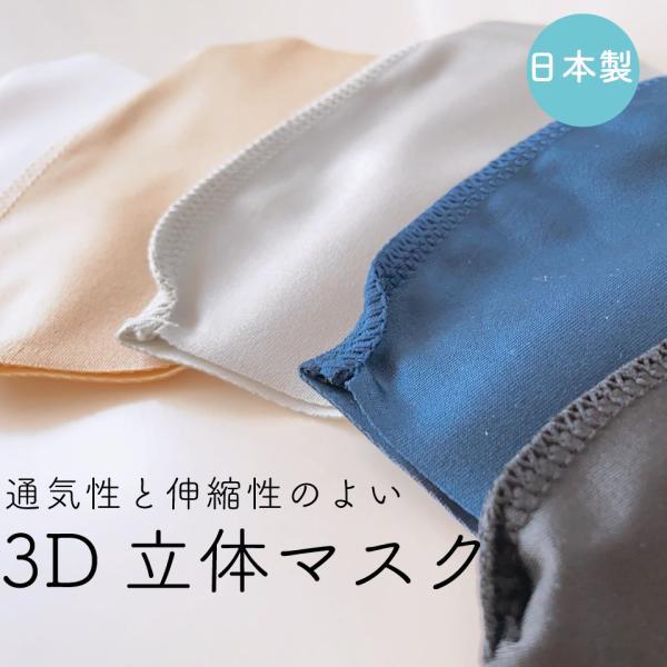 通気性と伸縮性のよい3D立体マスク 夏用洗えるマスク 日本製 UVカット(1枚) ones-concept