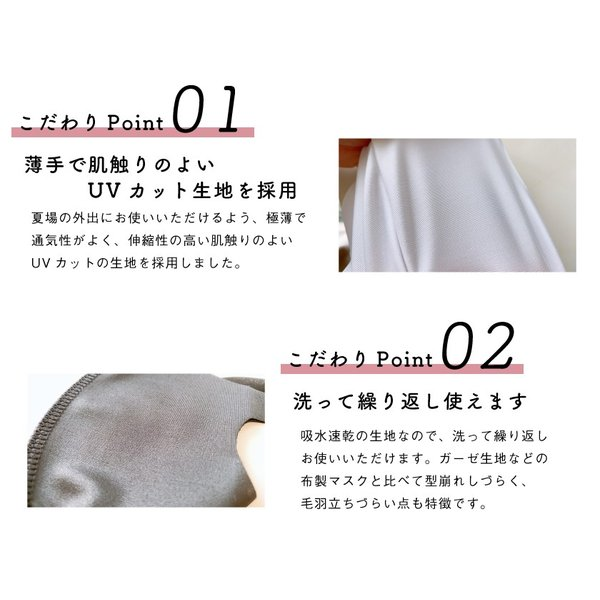 通気性と伸縮性のよい3D立体マスク 夏用洗えるマスク 日本製 UVカット(1枚) ones-concept 04
