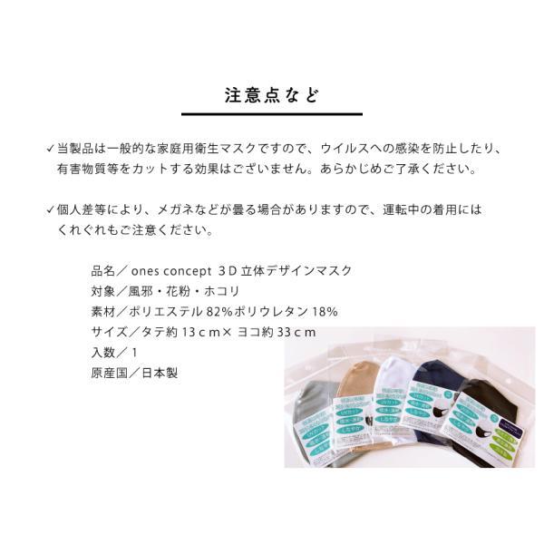 通気性と伸縮性のよい3D立体マスク 夏用洗えるマスク 日本製 UVカット(1枚) ones-concept 06