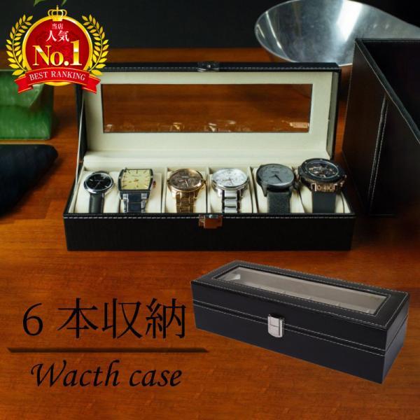 腕時計収納6本ディスプレイケース腕時計用ウォッチコレクションブラックレザー調