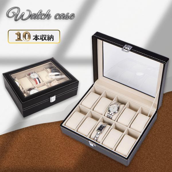 腕時計収納ケース10本用おしゃれなウォッチコレクション保管収納ボックスレザーディスプレイケースお洒落かっこいい