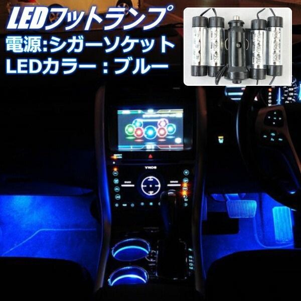 LEDライト フットライト LED 車 ライト イルミ 車内 足もと フロア 照明 シガーソケット シガー ドレスアップ イルミネーション 足元 LEDライト 車内装飾 電装
