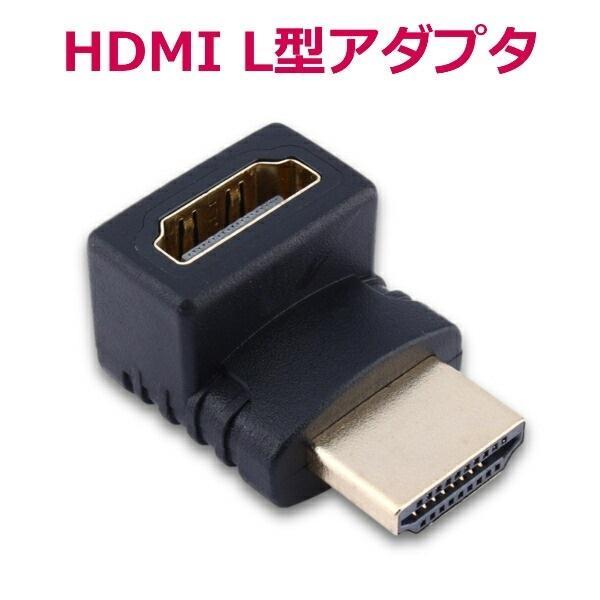 HDMI 変換 アダプタ オス メス HDMIケーブル変換 L型 270度