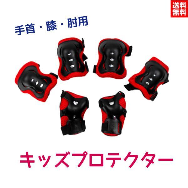 キッズプロテクター 子供用 3点セット 自転車 一輪車 スケボー スケート に 手首 肘 膝保護 子供 練習 パッド|onesshop