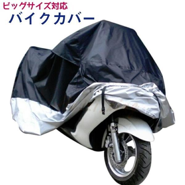 バイクカバー ビックバイク ビックスクーターカバー 防水 防塵 防太陽光 シルバー ブラック 保護カバー 3XL (XXXL)  大型 ツートンカラー|onesshop