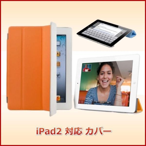 iPad2 スマートカバー オレンジ ケース アイパッド2|onesshop