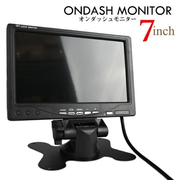 7インチオンダッシュモニター 12V 24V 対応 電源直結 7インチ オンダッシュモニター リモコン切り替え可能 映像2系統 車 カー 送料無料|onesshop