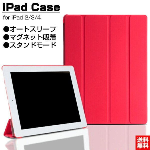 iPad 2 3 4 ケース apple 専用 軽量 クリア 赤 レッド アップル The New iPad (第4世代) アイパッド タブレット シンプル おしゃれ スタンド|onesshop