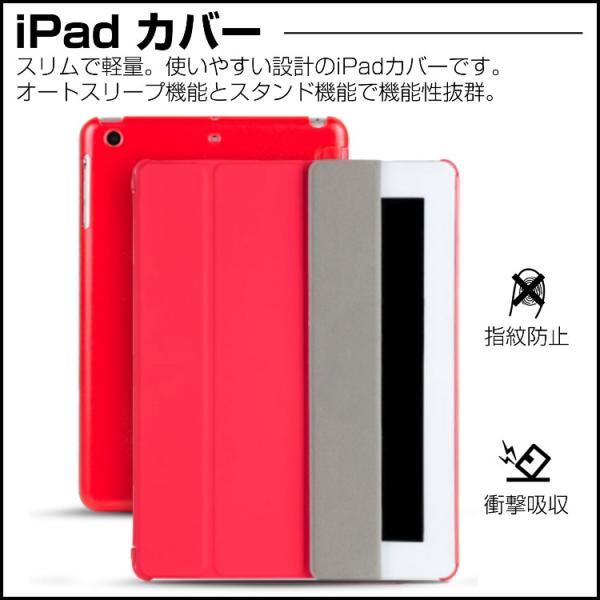 iPad 2 3 4 ケース apple 専用 軽量 クリア 赤 レッド アップル The New iPad (第4世代) アイパッド タブレット シンプル おしゃれ スタンド|onesshop|02