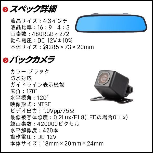 バックカメラ モニターセット 車 後付け ルームミラー 4.3インチ カメラ42万画素 高画質 ミラー型 防水 車載液晶12V|onesshop|03