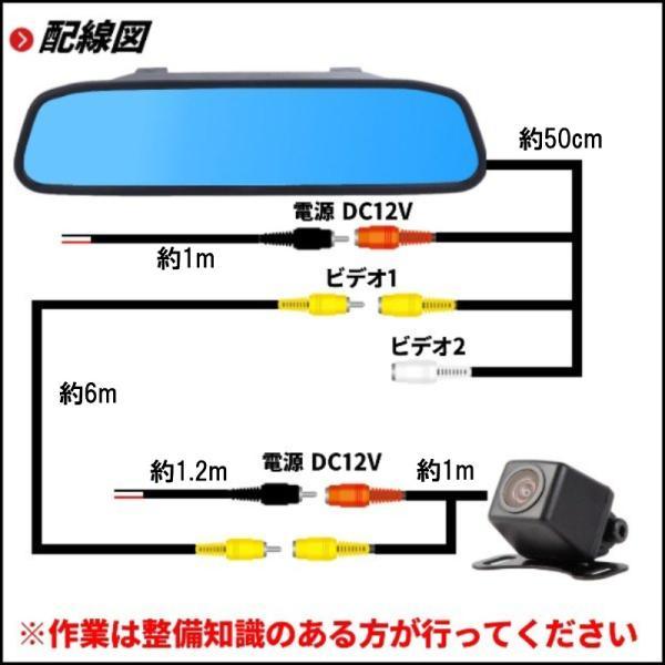 バックカメラ モニターセット 車 後付け ルームミラー 4.3インチ カメラ42万画素 高画質 ミラー型 防水 車載液晶12V|onesshop|04