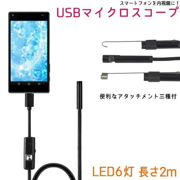 スマホ マイクロスコープ 内視鏡 防水 USB 接続 LED ライト スマートフォン タブレット PC 2m 配管 整備 撮影 アタッチメント付|onesshop