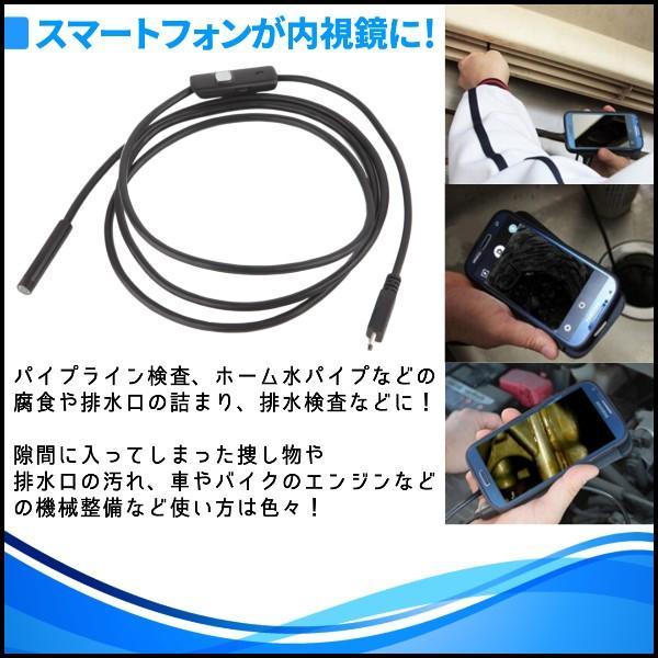 スマホ マイクロスコープ 内視鏡 防水 USB 接続 LED ライト スマートフォン タブレット PC 2m 配管 整備 撮影 アタッチメント付|onesshop|02