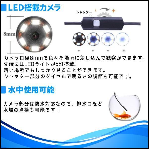 スマホ マイクロスコープ 内視鏡 防水 USB 接続 LED ライト スマートフォン タブレット PC 2m 配管 整備 撮影 アタッチメント付|onesshop|03