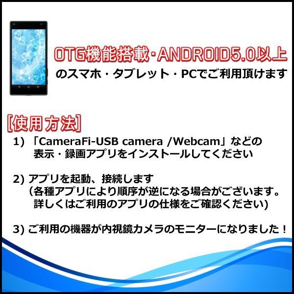 スマホ マイクロスコープ 内視鏡 防水 USB 接続 LED ライト スマートフォン タブレット PC 2m 配管 整備 撮影 アタッチメント付|onesshop|05