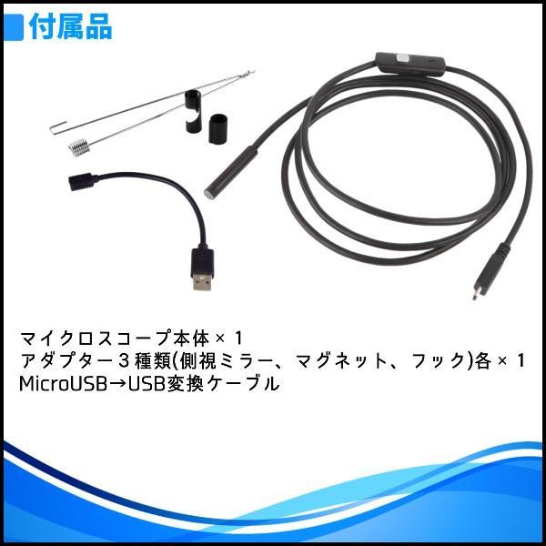 スマホ マイクロスコープ 内視鏡 防水 USB 接続 LED ライト スマートフォン タブレット PC 2m 配管 整備 撮影 アタッチメント付|onesshop|06
