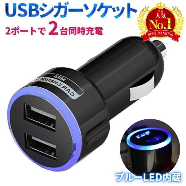 シガー USB シガーソケット カーチャージャー 充電 2ポート 2連 iPhone android iPad 携帯 充電器 車載 ブルー|onesshop