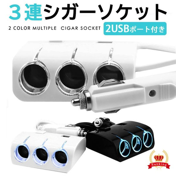 シガーソケット 3連 2USB USB 分配器 増設 スマホ スマートフォン 充電 ドライブレコーダー 増設 ドラレコ シガー|onesshop