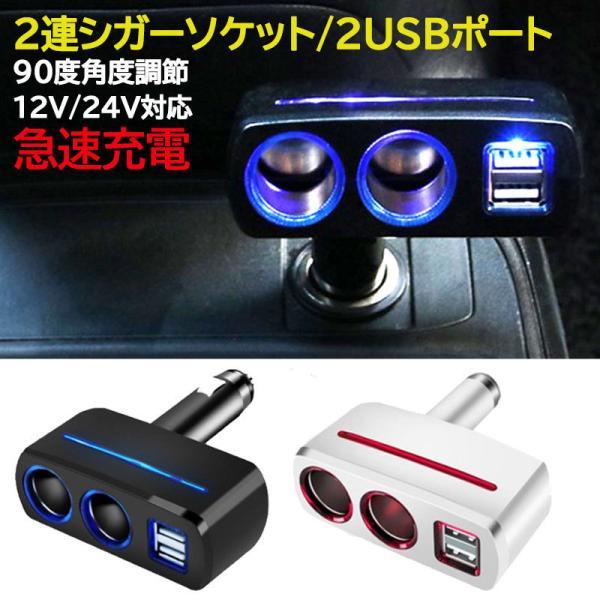 車 シガーソケット 増設 2連 角度調整 シガー 分配器 USB 電源 車載 LED 充電 12V 24V対応 onesshop