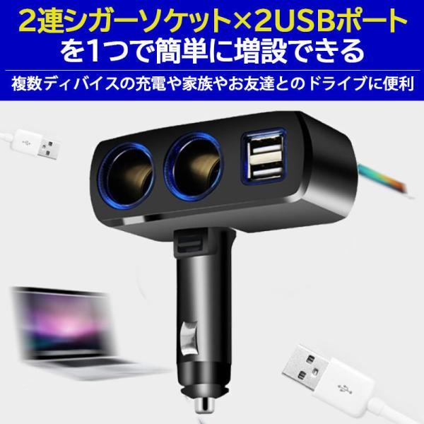 車 シガーソケット 増設 2連 角度調整 シガー 分配器 USB 電源 車載 LED 充電 12V 24V対応 onesshop 02