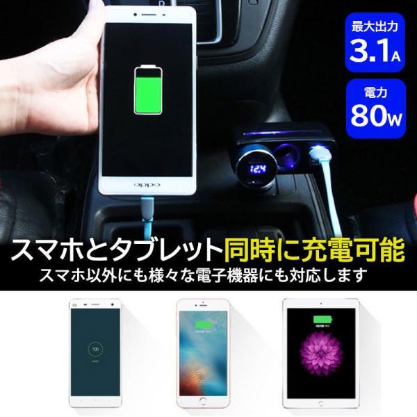 車 シガーソケット 増設 2連 角度調整 シガー 分配器 USB 電源 車載 LED 充電 12V 24V対応 onesshop 03